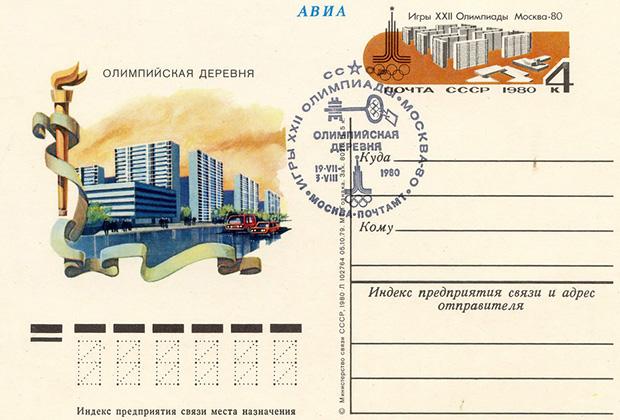 Олимпийская деревня в Москве